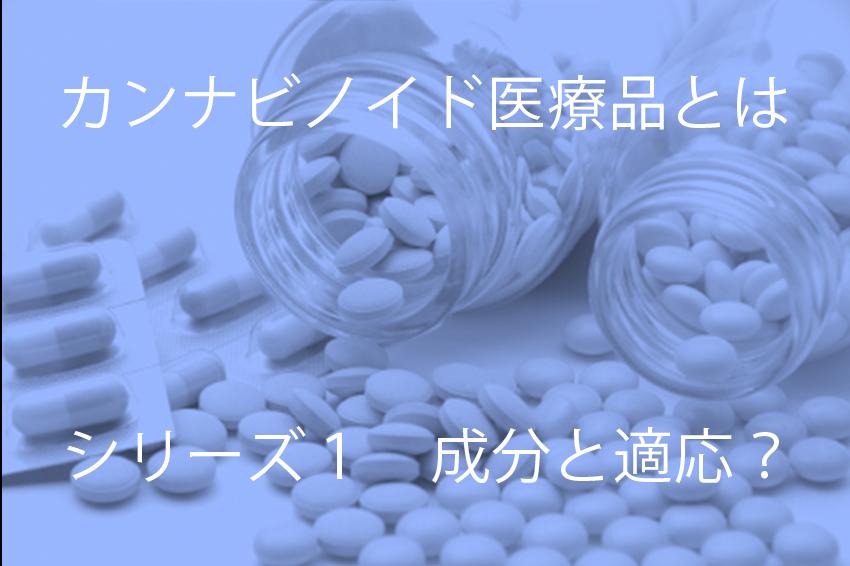 【麻の医薬品⁈】海外で承認されたカンナビノイド医薬品